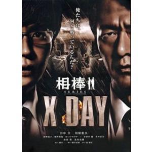 相棒シリーズ X DAY('13「相棒シリーズ X DAY」パートナーズ)〈2枚組〉