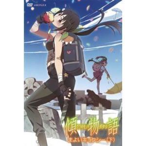 傾物語 第二巻/まよいキョンシー 下  通常版   DVD