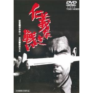 仁義なき戦い(73東映)の関連商品8