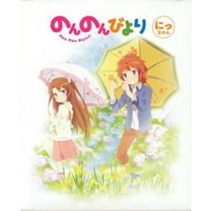 のんのんびより 第2巻  Blu-ray