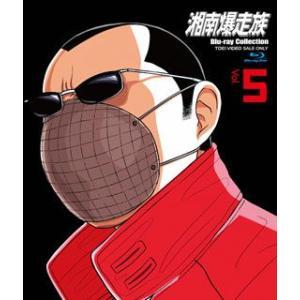 湘南爆走族 Blu-rayコレクション VOL.5 Blu-ray