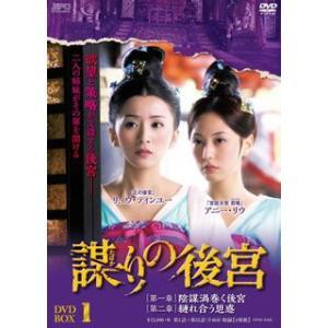 謀(たばか)りの後宮 DVD-BOX1〈4枚組〉