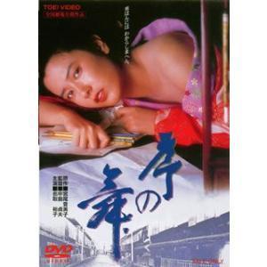 序の舞('84東映)