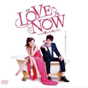 LOVE NOW ホントの愛は,いまのうちに DVD-BOX...