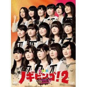 乃木坂46/NOGIBINGO!2 DVD-BOX〈4枚組〉|yamano