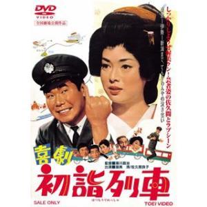 喜劇 初詣列車('68東映)