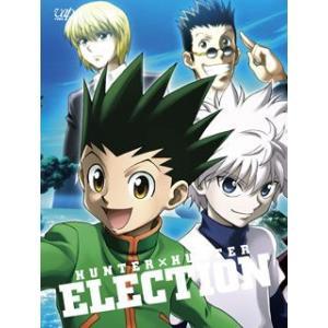 HUNTER×HUNTER 選挙編 Blu-ray BOX  Blu-ray