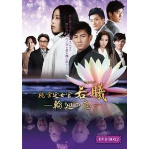 続・宮廷女官 若曦(じゃくぎ)〜輪廻の恋 第二部BOX〈6枚...