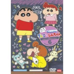 クレヨンしんちゃん TV版傑作選 第11期シリーズ 6 ひまわりと耳おれクマだゾ  DVD