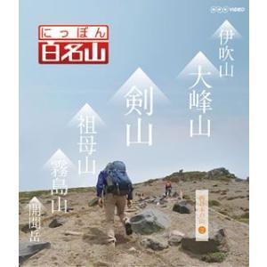 にっぽん百名山 西日本の山2