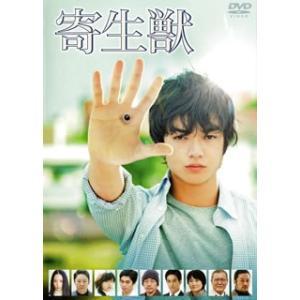 寄生獣('14映画「寄生獣」製作委員会)(通常版:DVD)