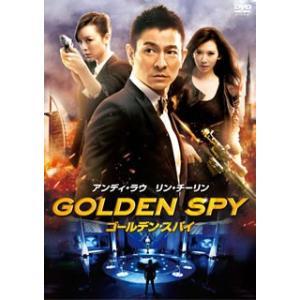 ゴールデン・スパイ('13香港/中国)...
