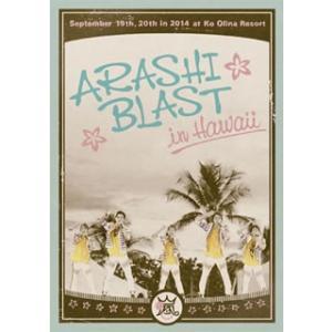 嵐/ARASHI BLAST in Hawa...の関連商品10