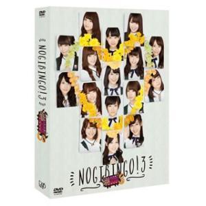 乃木坂46/NOGIBINGO!3 DVD-BOX〈初回生産限定・4枚組〉|yamano