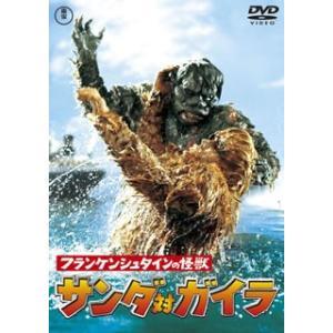 フランケンシュタインの怪獣 サンダ対ガイラ('66東宝)