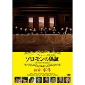 ソロモンの偽証 前篇・事件('15「ソロモンの偽証」製作委員会)(DVD)