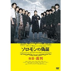 ソロモンの偽証 後篇・裁判('15「ソロモンの偽証」製作委員会)(DVD)