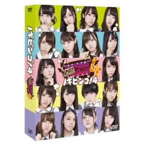乃木坂46/NOGIBINGO!4 DVD-BOX〈初回生産...