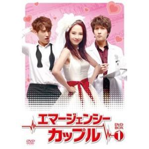 エマージェンシーカップル DVD-BOX1〈6枚組〉の商品画像