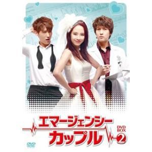 エマージェンシーカップル DVD-BOX2〈6枚組〉の商品画像