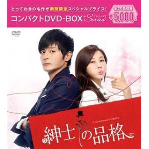 紳士の品格 コンパクトDVD-BOX〈期間限定スペシャルプライス版・11枚組〉|yamano