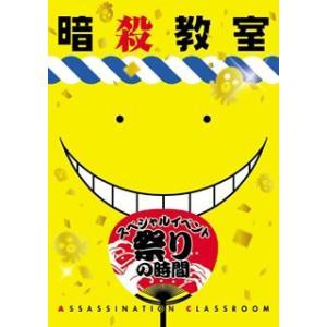 暗殺教室 スペシャルイベント 祭りの時間 DVD