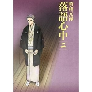 昭和元禄落語心中 二 通常版   Blu-ray