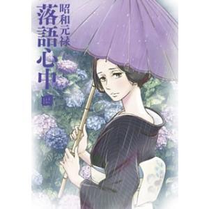 昭和元禄落語心中 四 通常版   Blu-ray