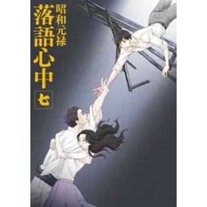昭和元禄落語心中 七 通常版   Blu-ray