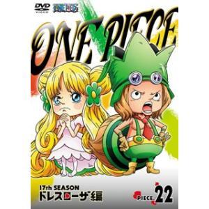 ONE PIECE ワンピース 17THシーズン ドレスローザ編 piece.22  DVD