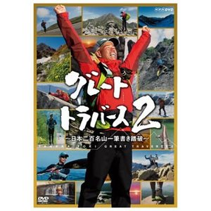 グレートトラバース2〜日本二百名山一筆書き踏破〜〈6枚組〉 yamano
