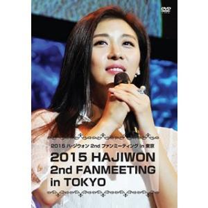 ハ・ジウォン/2015 ハ・ジウォン 2nd ファンミーティ...