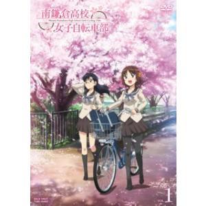 南鎌倉高校女子自転車部 VOL.1  DVD