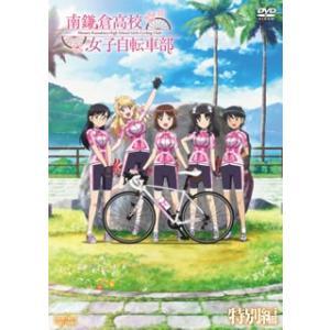 南鎌倉高校女子自転車部 特別編  DVD