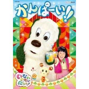 NHK DVD いないいないばあっ!かんぱーい!!の関連商品1