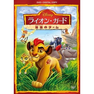ライオン ガード/最強のチーム  DVD