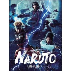 ライブ スペクタクル NARUTO-ナルト- 〜暁の調べ〜  Blu-ray