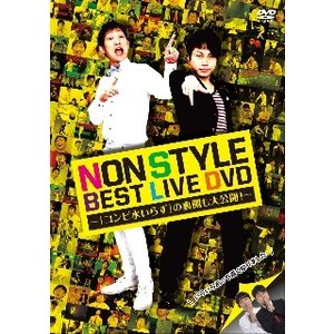 NON STYLE/BEST LIVE DVD〜...の商品画像