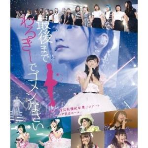 NMB48/渡辺美優紀卒業コンサート in ワールド記念ホール〜最後までわるきーでゴメンなさい〜〈2枚組〉|yamano