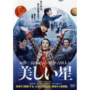 美しい星('17ギャガ/ジェイ・ストーム/朝日新聞社/日本出版販売/ガンパウダー)|yamano