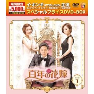 百年の花嫁 スペシャルプライス DVD-BOX1〈期間限定・5枚組〉 yamano