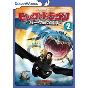 ヒックとドラゴン〜バーク島の冒険〜 vol.2の関連商品5
