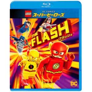 LEGOスーパー ヒーローズ フラッシュ  Blu-ray