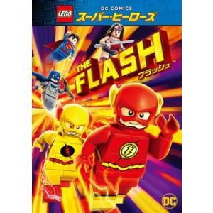 LEGO スーパー ヒーローズ フラッシュ