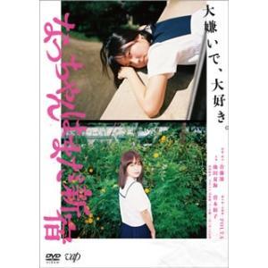 なっちゃんはまだ新宿('17「なっちゃんはまだ新宿」フィルム...