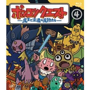 ポンコツクエスト 〜魔王と派遣の魔物たち〜 4  Blu-ray