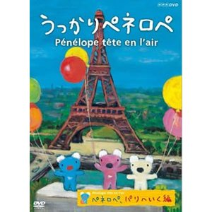うっかりペネロペ ペネロペ パリへいく編  DVD