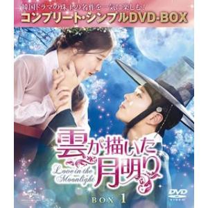 雲が描いた月明り BOX1 コンプリート・シンプルDVD-BOX〈期間限定生産・5枚組〉|yamano