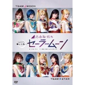 乃木坂46版 ミュージカル 美少女戦士セーラームーン〈3枚組〉|yamano