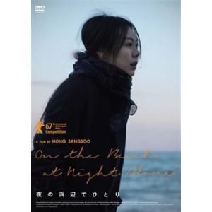 夜の浜辺でひとり('17韓国)|yamano